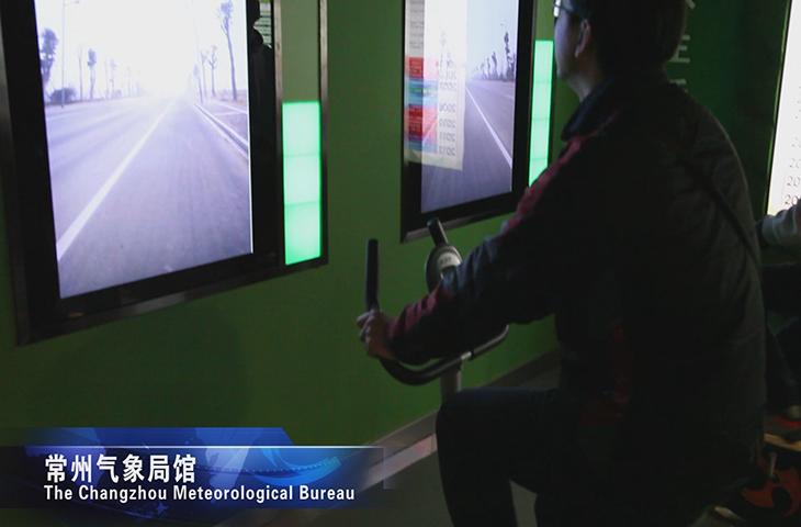 常州气象馆单车虚拟驾驶