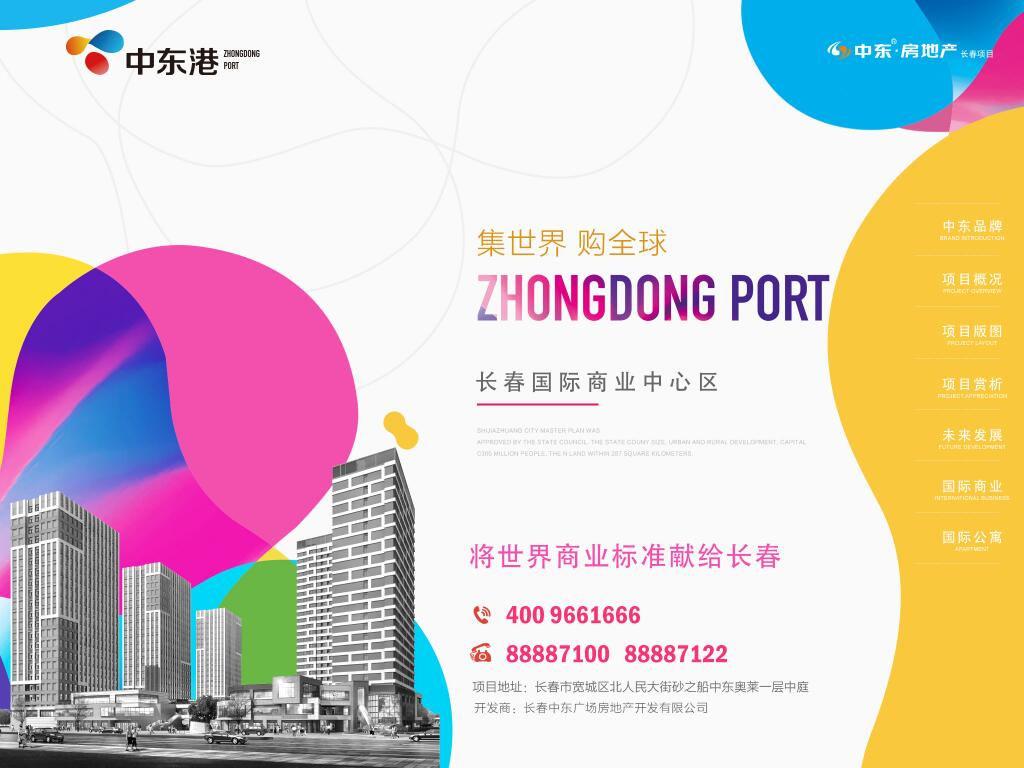 长春中东港