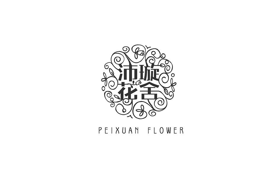 沛璇花舍 logo设计