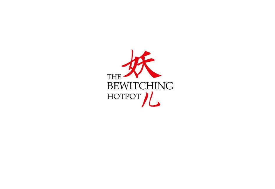 妖儿重庆老火锅-logo设计