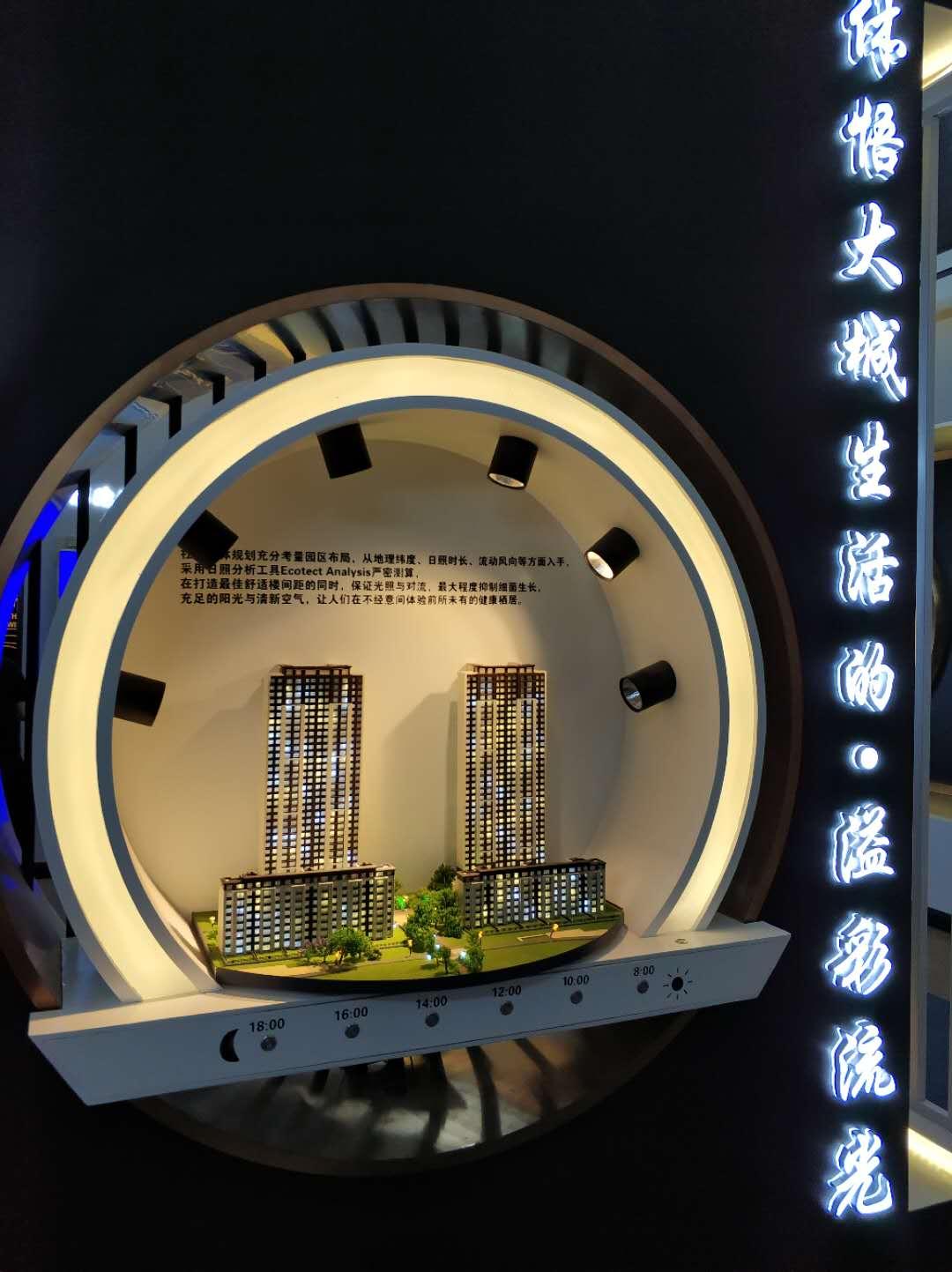 智慧售楼 - 沙盘光照模拟